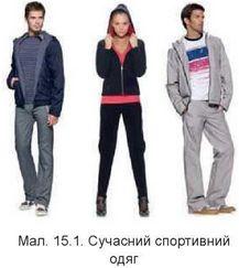 Побутовий одяг — це той, який людина носить удома і на роботі (якщо не  потрібний спеціальний одяг). e4dc5ecd55e