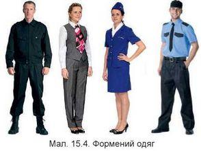 Також різновидом форменого одягу є шкільна форма f2b6dd3310e87
