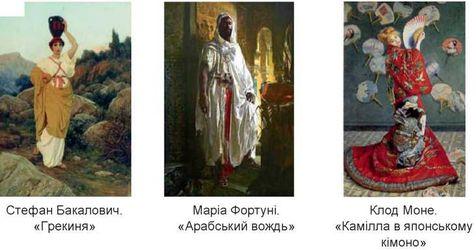 Етнічні стилі одягу » mozok.click 3756c46a1fbbd