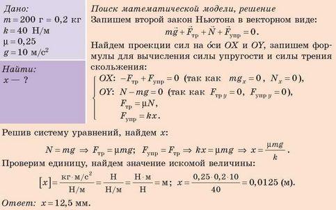 Задачи на движение нескольких тел с решениями решение задач по математике разного вида