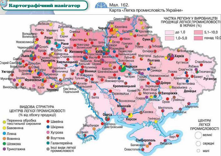 162) основні центри текстильної ташкіряно-взуттєвої промисловості в Україні. 8356da16b2c4e
