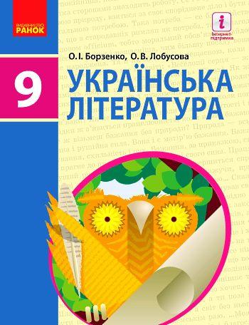 Підручник Українська Література Борзенко для дев'ятого класу за новою програмою