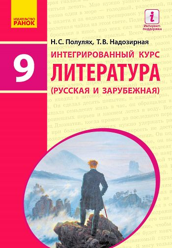 Учебник Литература 9 клас Полулях, Надозирная по новой программе 2017 года