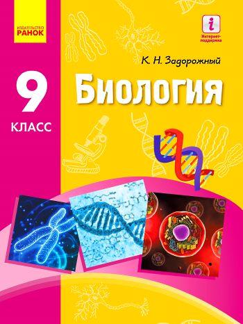 Учебник Биология за 9 класс Задорожный