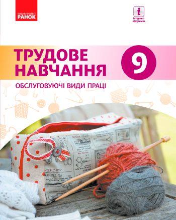 підручник трудове навчання 9 клас ходзицька для дівчат (нова програма 2017)