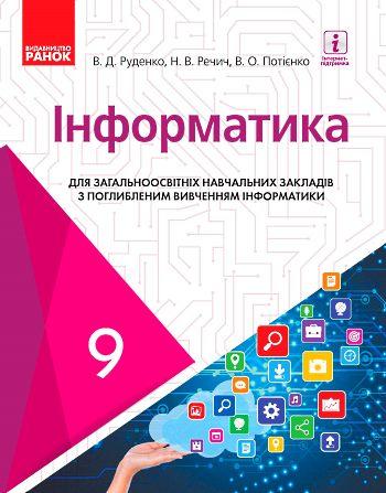 Підручник Інформатика 9 клас Руденко нова програма 2017