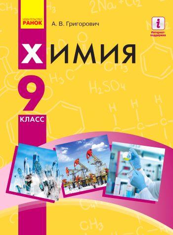 Учебник Химия 9 класс Григорович (новая программа 2017)