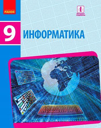 Учебник Информатика 9 класс Бондаренко (новая программа 2017)
