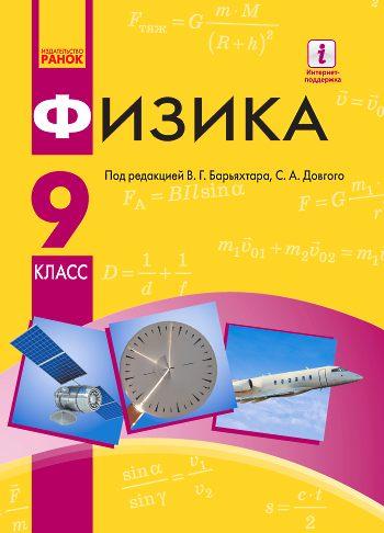 Учебник Физика 9 класс Барьяхтар, Довгий