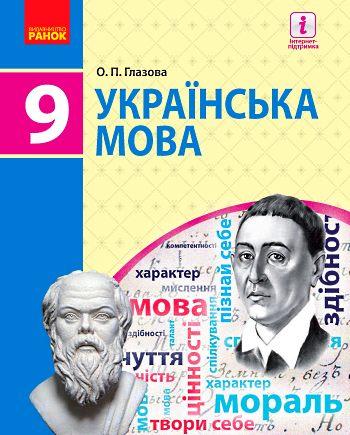 Підручник Українська мова 9 клас Глазова
